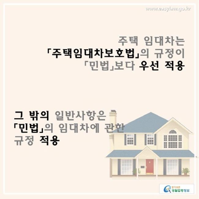 주택 임대차는 「주택임대차보호법」의 규정이 「민법」보다 우선 적용되고 그 밖의 일반사항은 「민법」의 임대차에 관한 규정이 적용됩니다.